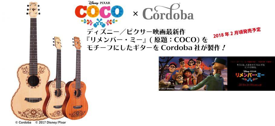 話題の映画ディズニー/ピクサー映画最新作『リメンバー・ミー』(原題:COCO)を モチーフにしたギターを Cordoba社が製作!