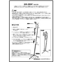 GS-250V