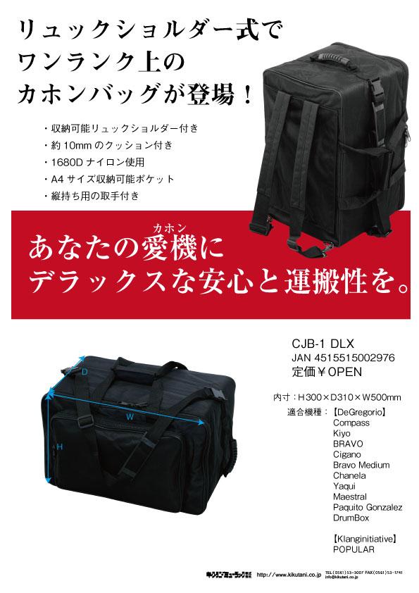CJB-1DLX171120