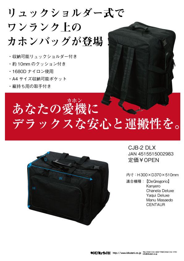 CJB-2DLX171120