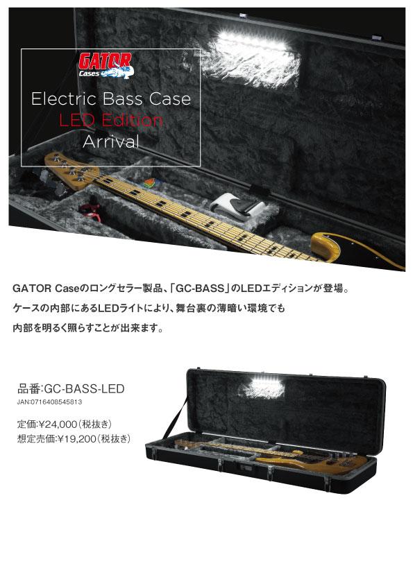 GC-BASS-LED_171101