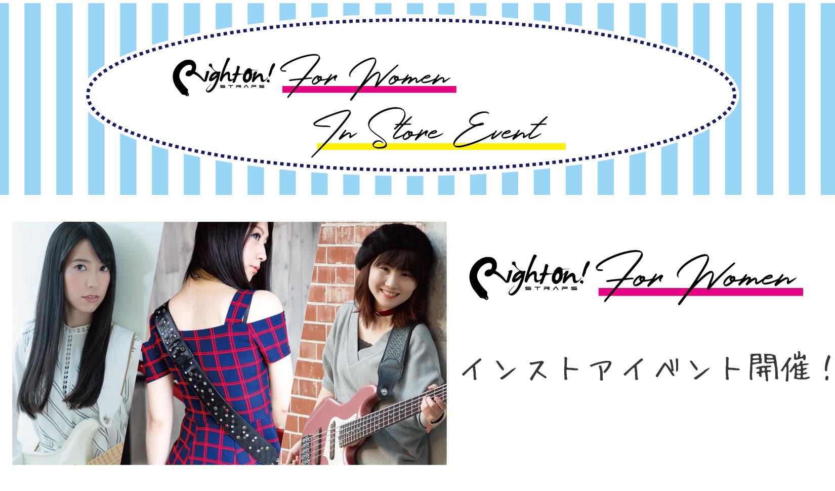 righton straps righton straps for women 発売記念 インストア