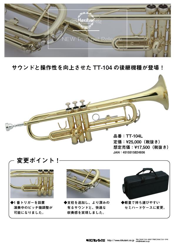 TT-104_180117