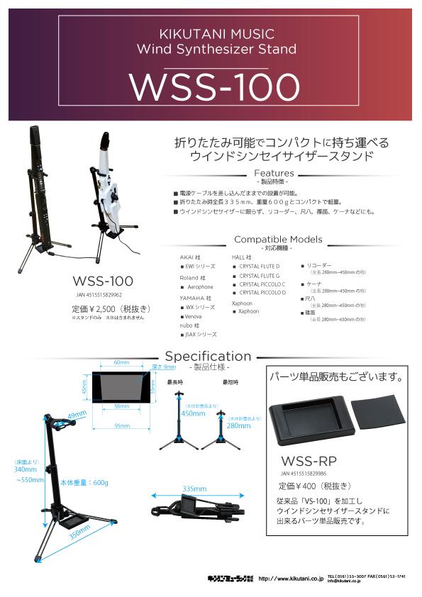 WSS-100
