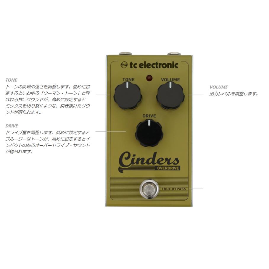 CINDERS│オーバードライブペダル