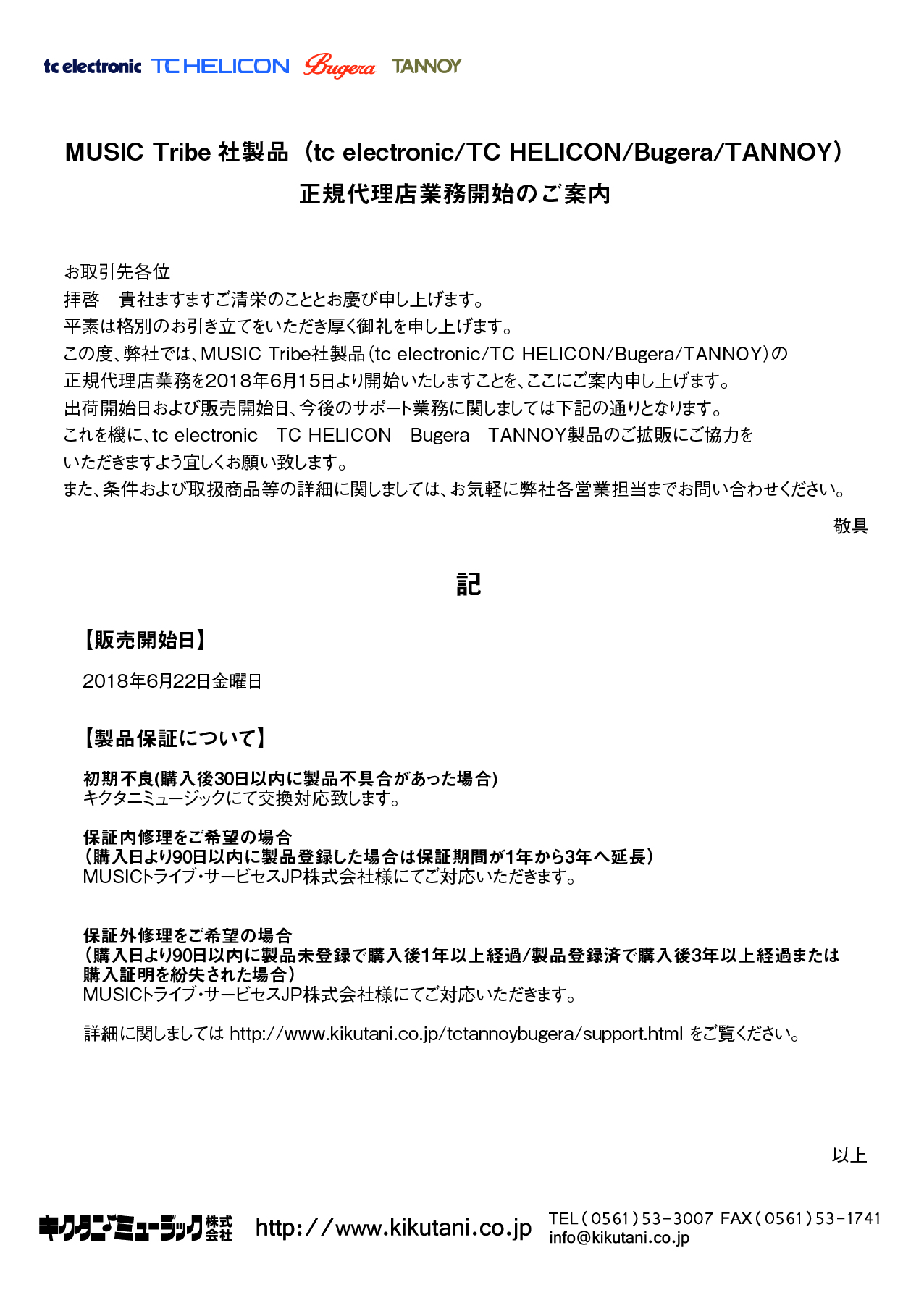 tcelectronic社TCHELICON社Bugera社Tannnoy社製品正規輸入代理店業務開始のご案内-01