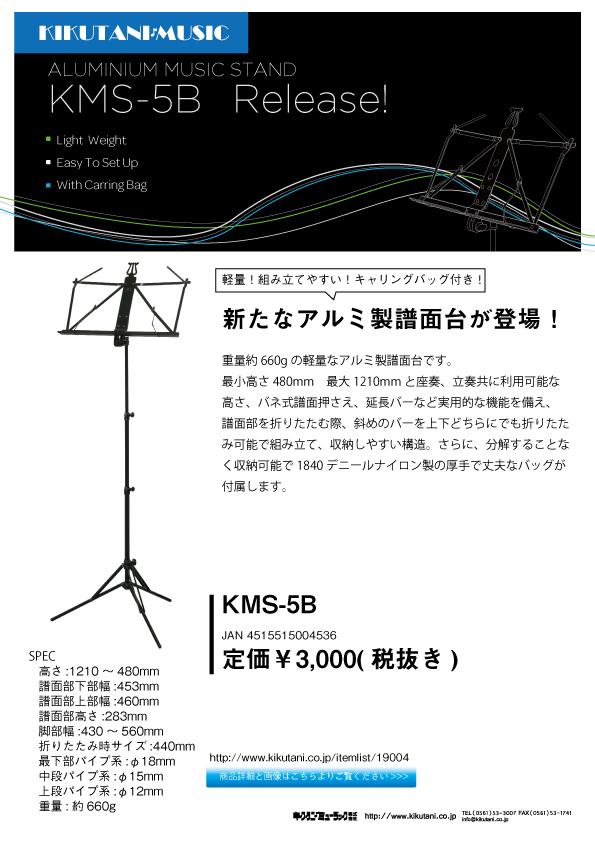 kms-5b