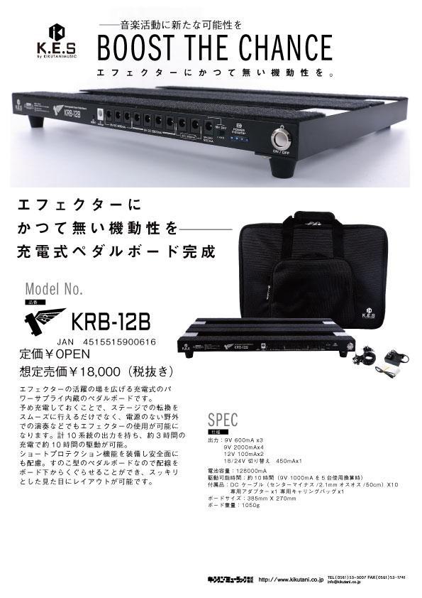 KRB-12B