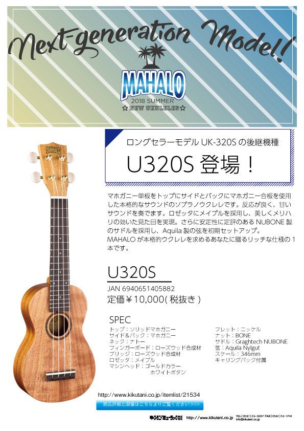 U320S