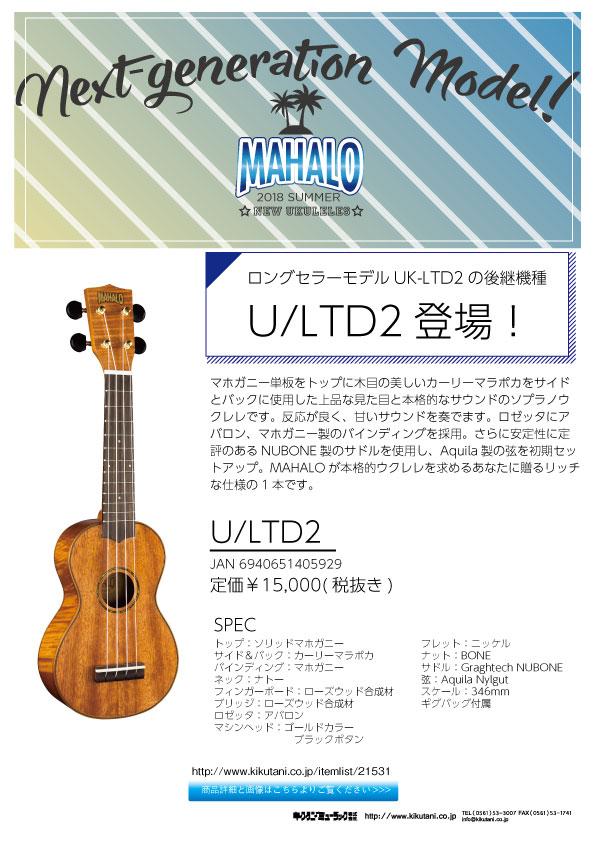 U_LTD2