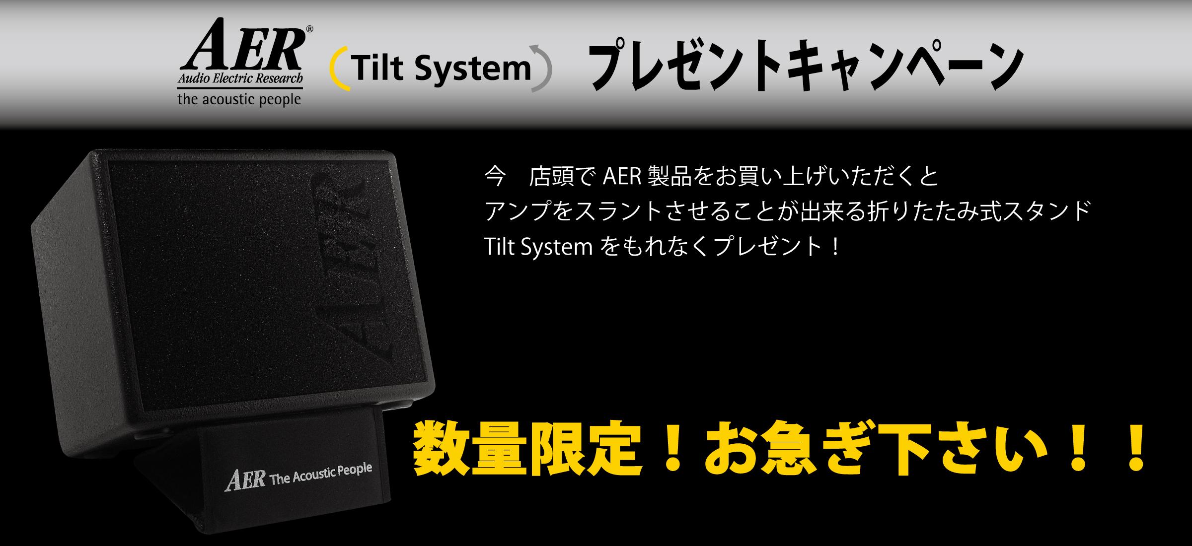 【AER】TILT SYSTEM プレゼントキャンペーンのお知らせ