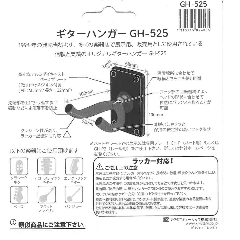 GH-525-取説