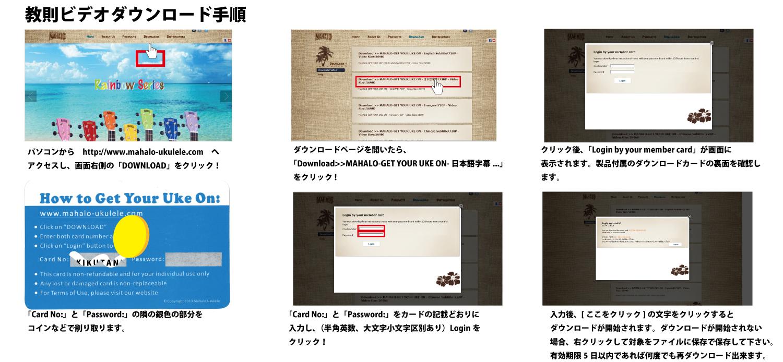 【MAHALO】大人気のMR1 TBRに教則ビデオダウンロードカード付きパックが登場!