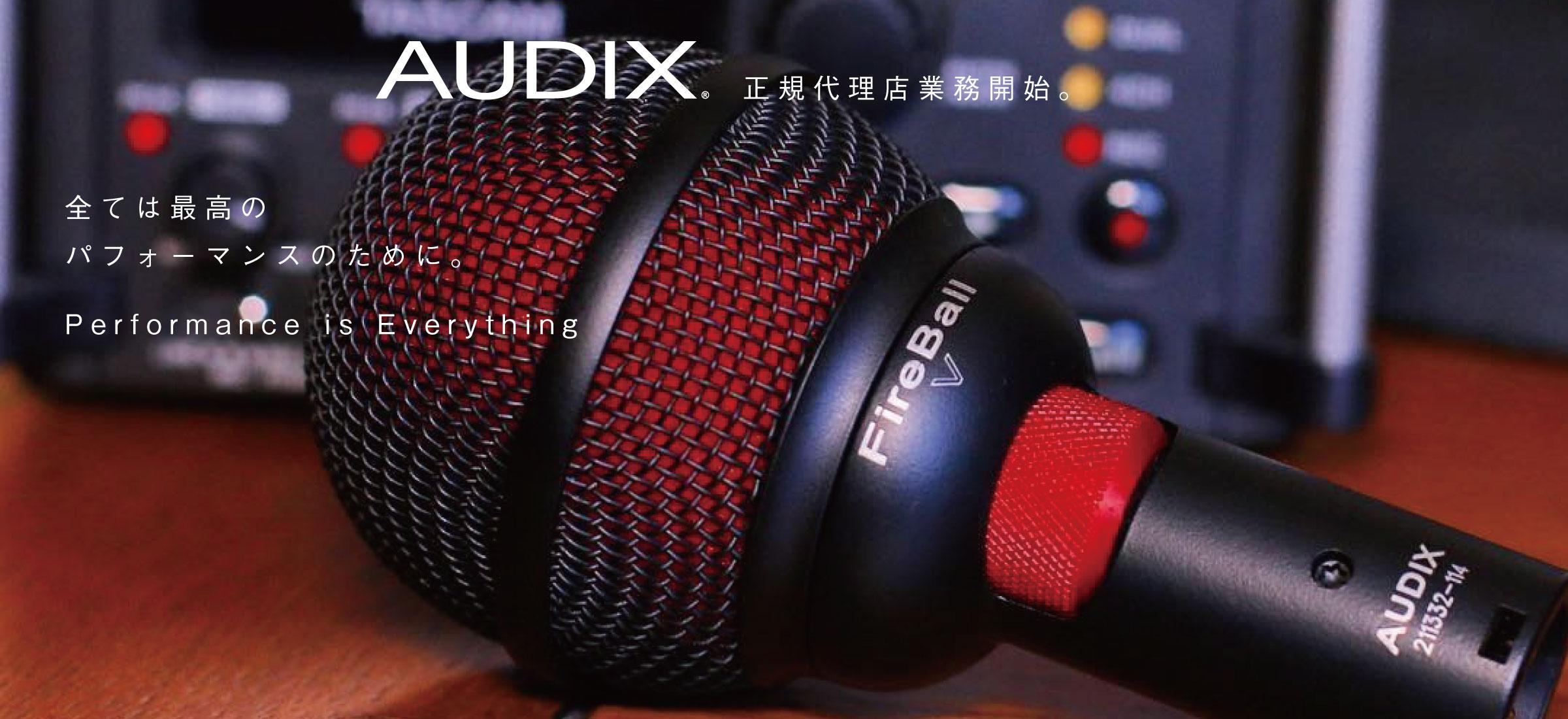 【AUDIX】AUDIX社製品正規代理店業務開始!
