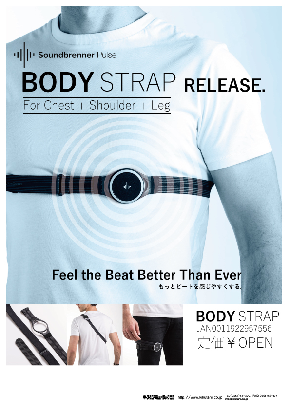 【Soundbrenner】BODY STRAP RELEASE.