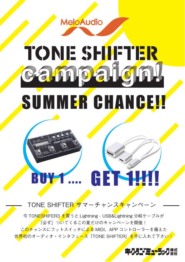 【Melo Audio】TONE SHIFTER サマーチャンスキャンペーン開催