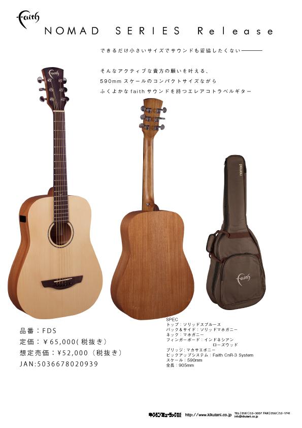 【Faith】コンパクトサイズながらふくよかなサウンドを持つエレアコトラベルギターが登場
