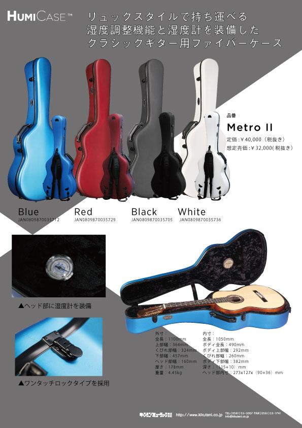 【HumiCase】 リュックスタイルで持ち運べる湿度調整機能と湿度計を装備したクラシックギター用ファイバーケースが登場