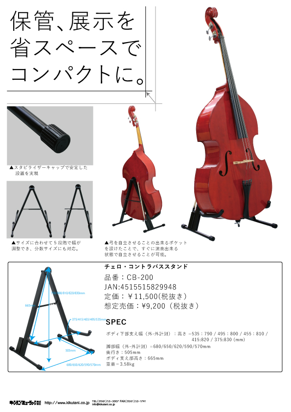 【KIKUTANI】チェロ、コントラバスの保管、展示に便利な専用スタンドが登場