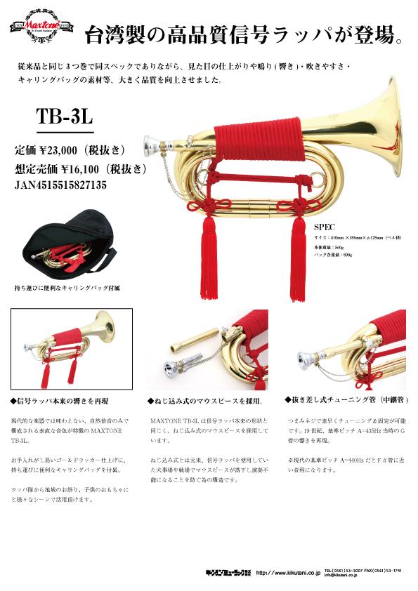 【MAXTONE 管楽器】台湾製の高品質信号ラッパが登場。