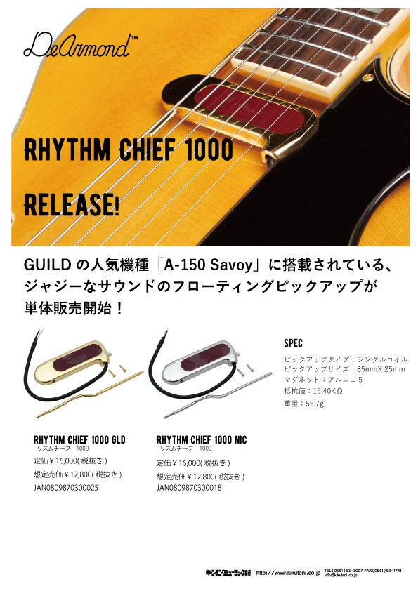 【DeArmond】ジャジーなサウンドのフローティングピックアップが単体販売開始!