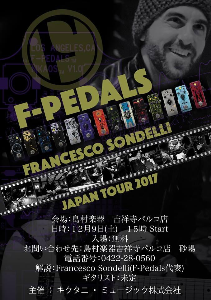 【F-Pedals】F-Pedals Japan Tour 2017が12月9日(土)島村楽器 吉祥寺パルコ店様にて開催!