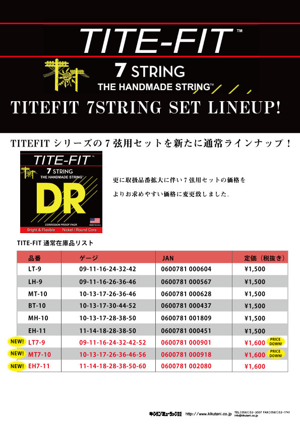 【DR Strings】TITEFITシリーズの7弦用セットを新たに通常ラインナップ!