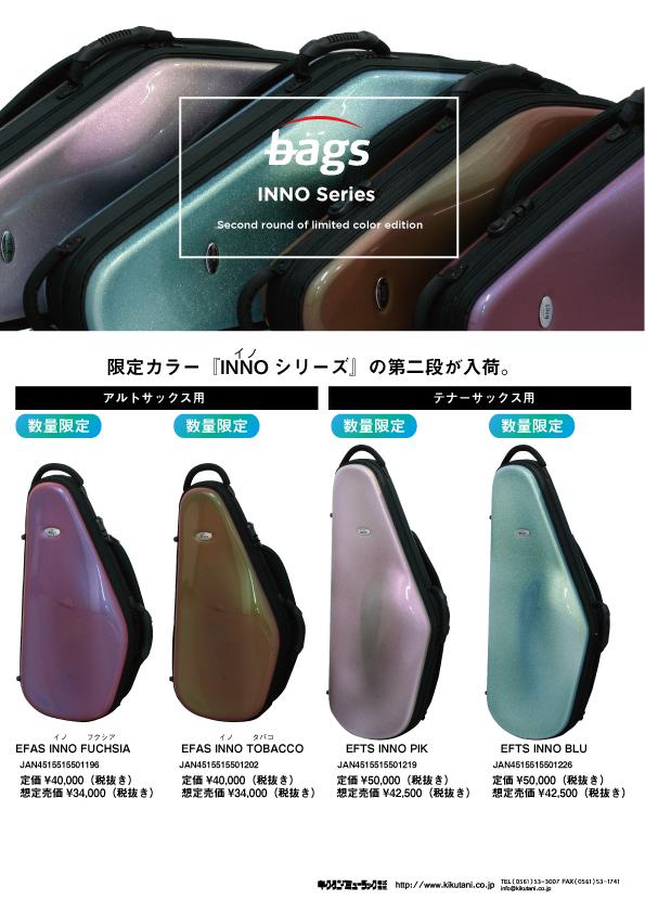 【bags】アルトサックス用、テナーサックス用ケース 限定カラー『INNOシリーズ』の第二段が入荷