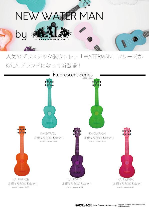 【KALA】人気のプラスチック製ウクレレ「WATERMAN」シリーズが KALA ブランドになって新登場!