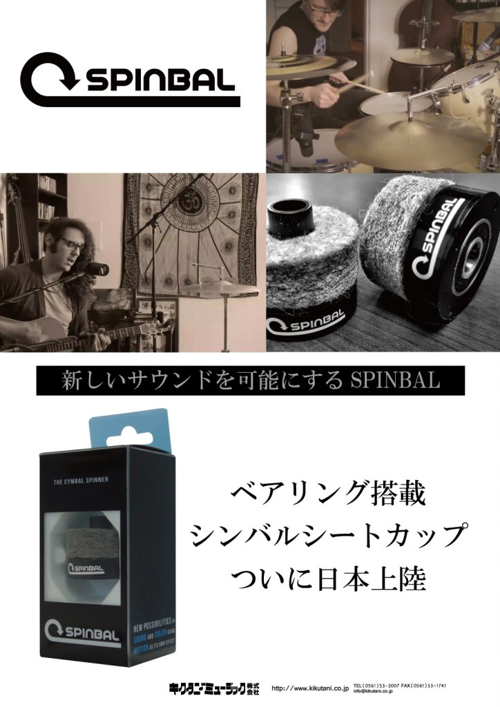 【SPINBAL】シンバルが回転?!新しいシンバルシートカップ登場!