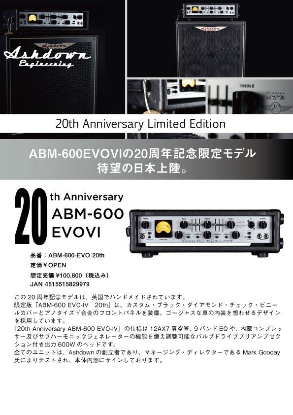 【Ashdown】20周年記念限定モデルのベースアンプヘッド、Stuart Zenderシグネチャーペダル、バルブドライブのプリアンプペダルが日本上陸!