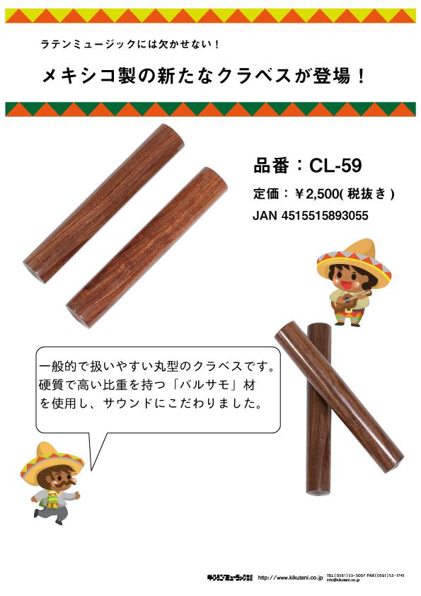 【KIKUTANI】メキシコ製の新たなクラベスが登場!