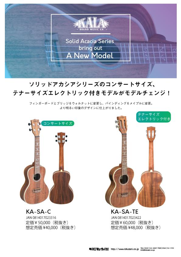 【KALA】ソリッドアカシアシリーズのコンサートサイズ、 テナーサイズエレクトリック付きモデルがモデルチェンジ!