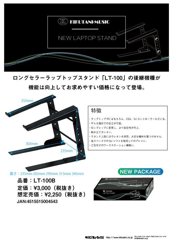 【KIKUTANI】ロングセラーラップトップスタンド「LT-100/LT-200」の後継機種が機能は向上してお求めやすい価格になって登場。