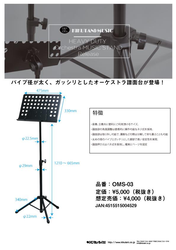 【KIKUTANI】パイプ径が太く、ガッシリとしたオーケストラ譜面台が登場!