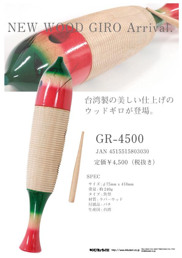 【KIKUTANI】台湾製の美しい仕上げの ウッドギロが登場。