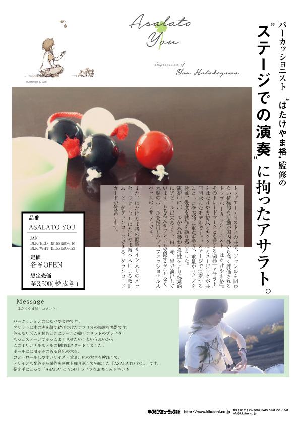 """【KIKUTANI】パーカッショニスト はたけやま裕 監修の""""ステージでの演奏""""に拘ったアサラト発売!"""