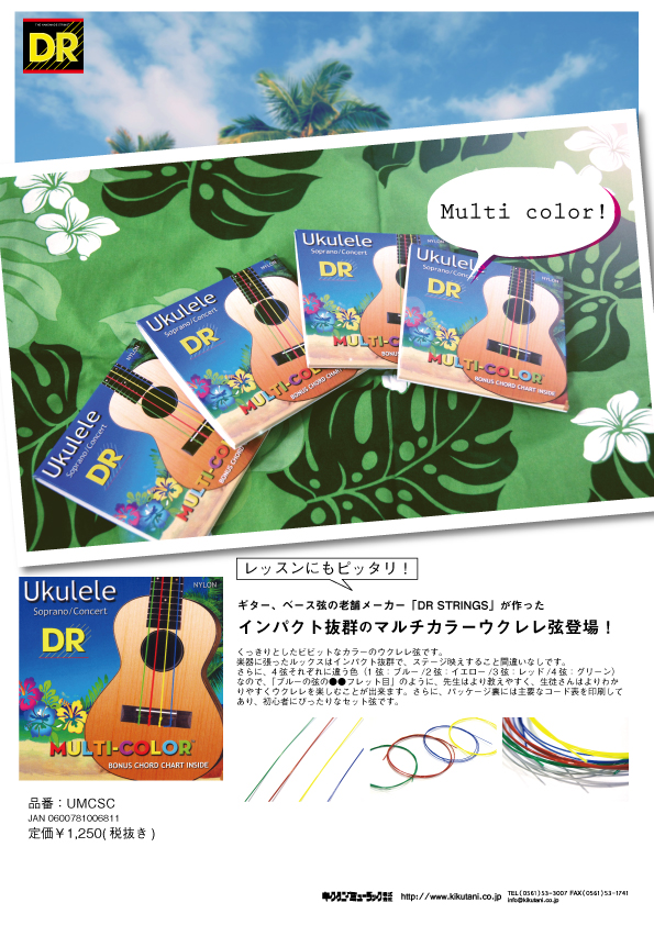 【DR Strings】インパクト抜群のマルチカラーウクレレ弦登場!