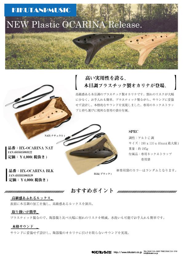 【KIKUTANI】高い実用性を誇る、木目調プラスチック製オカリナが登場。