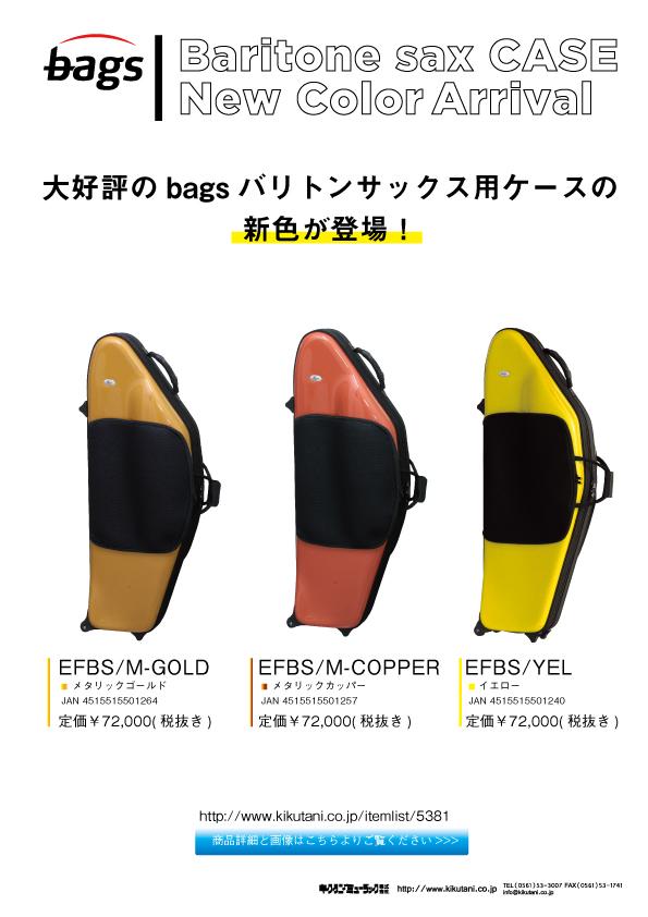 【bags】ユーフォニアム用ケース、バリトンサックス用ケース、トロンボーン用ケースの新色が登場!