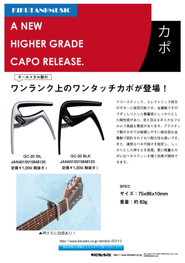 【KIKUTANI】オールメタル製のワンランク上のワンタッチカポが登場