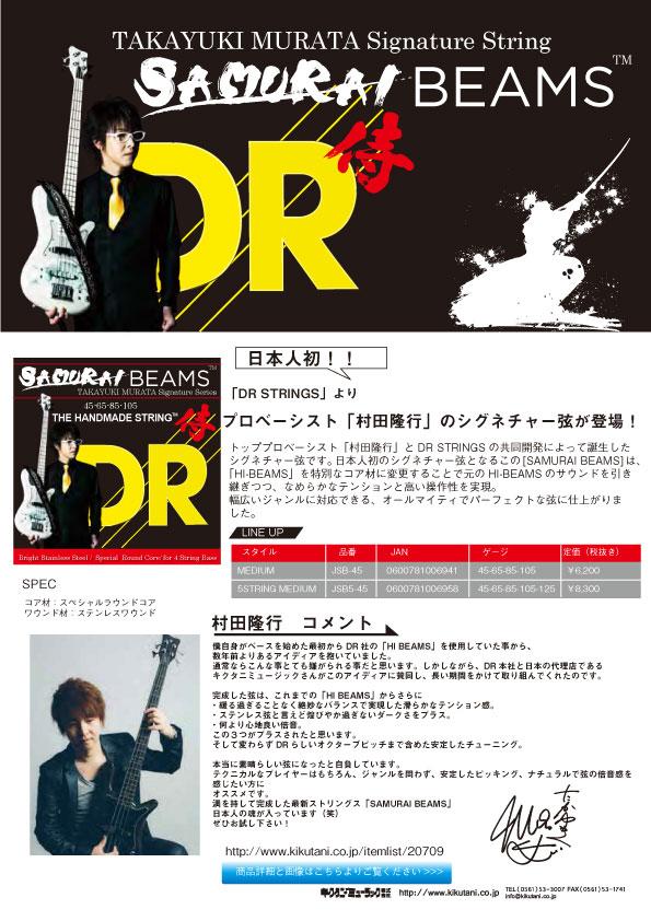 【DR STRINGS】プロベーシスト「村田隆行」のシグネチャー弦が登場!