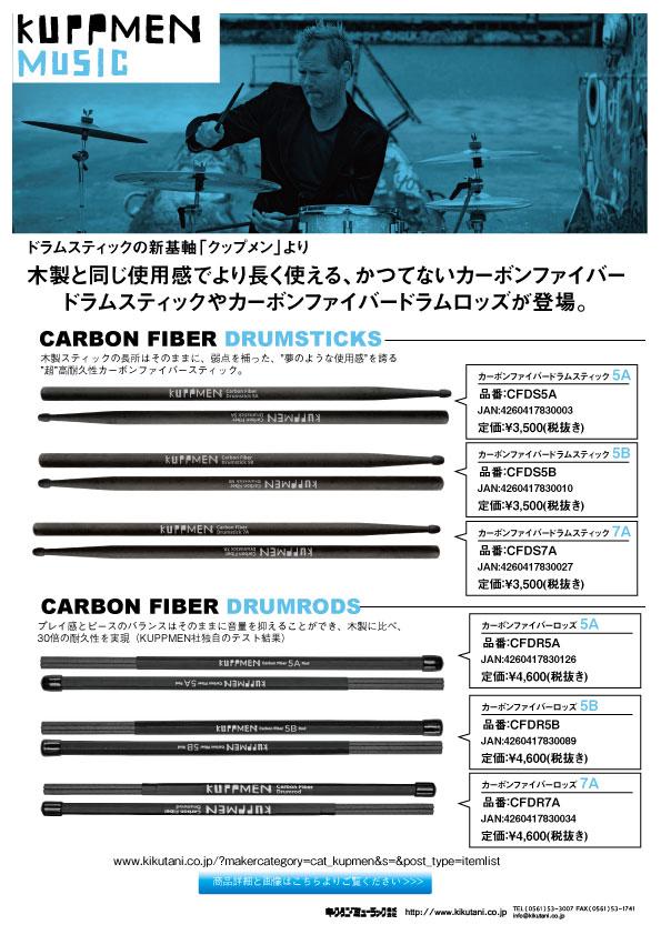 【Kuppmen Music】木製と同じ使用感でより長く使える、かつて無いカーボンファイバースティックとロッズが登場!