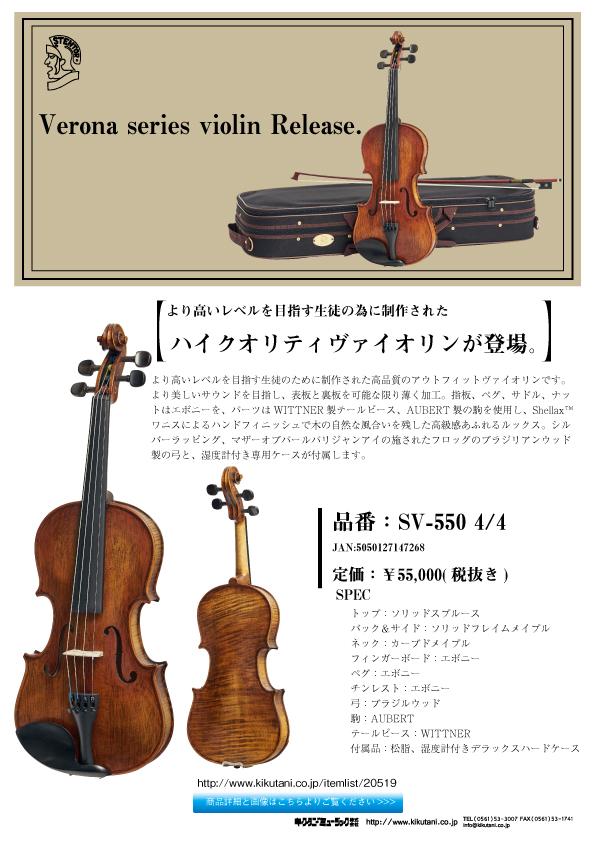 【STENTOR】より高いレベルを目指す生徒のために製作されたハイクオリティヴァイオリンが登場