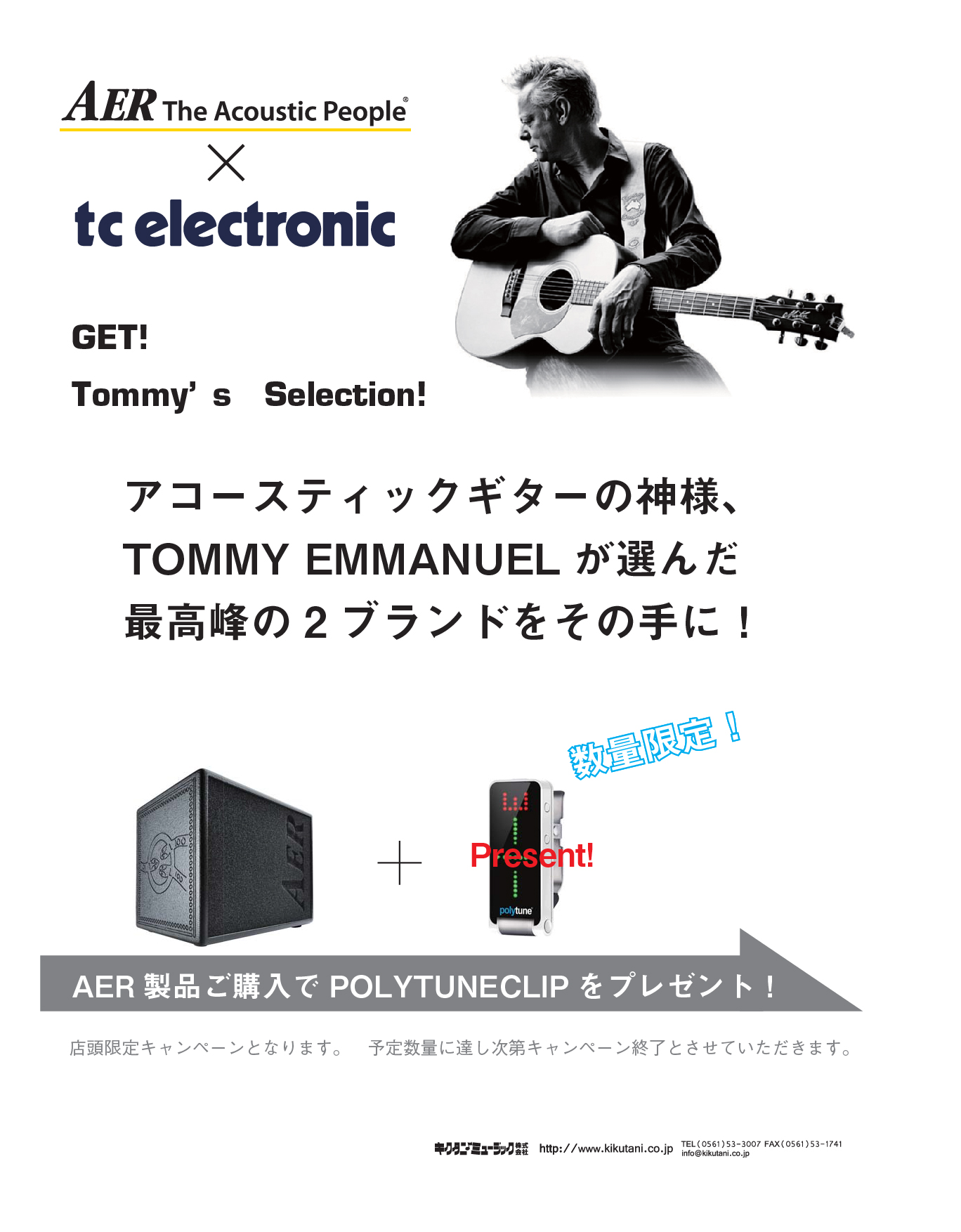 【AER x tc electronic】GET! Tommy's Selection!キャンペーン