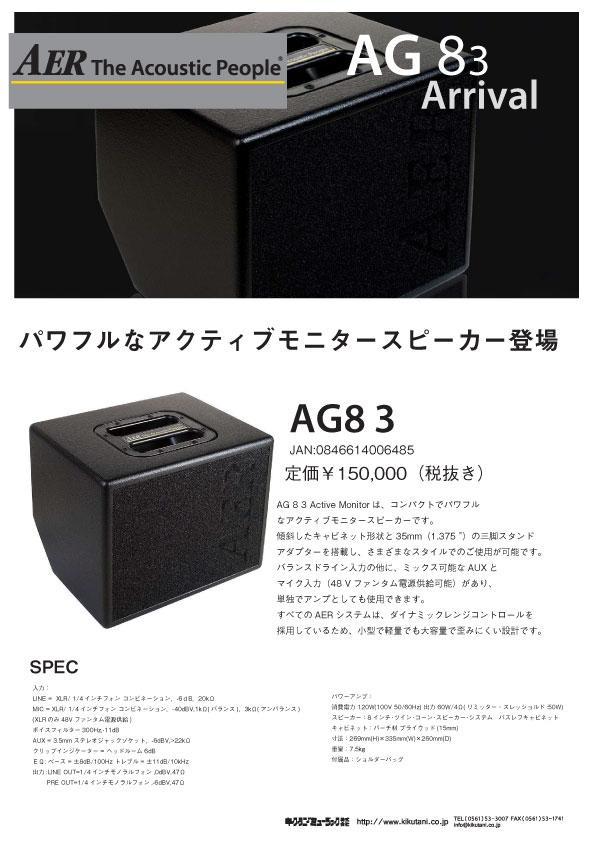 【AER】パワフルな100Wx2ステレオアンプDomino3 多機能でパワフルなアクティブモニタースピーカー AG8 3が登場!