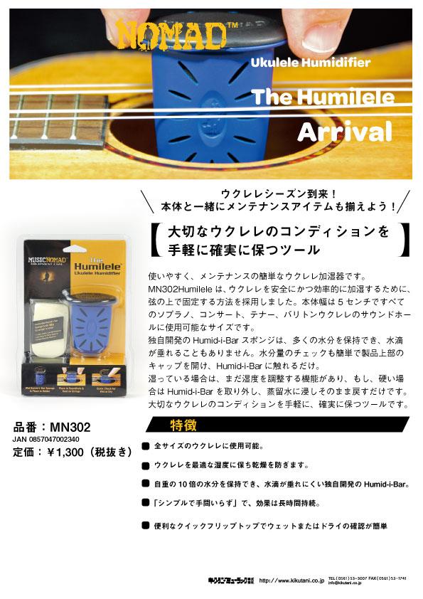 【MUSIC NOMAD】大切なウクレレのコンディションを手軽に確実に保つツールが登場!