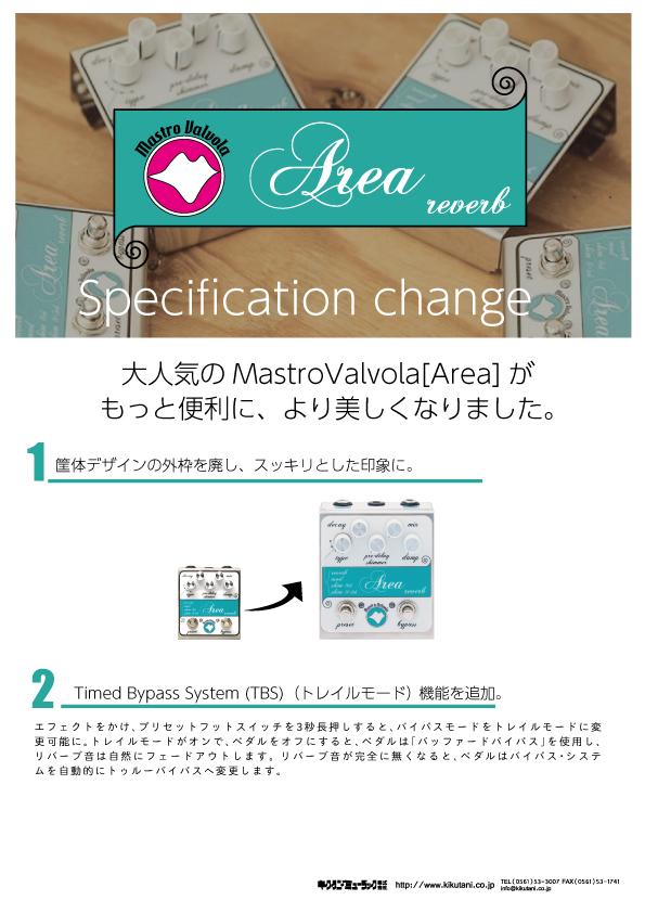 【Mastrovalvola】大人気の[Area]が もっと便利に、より美しくなりました。