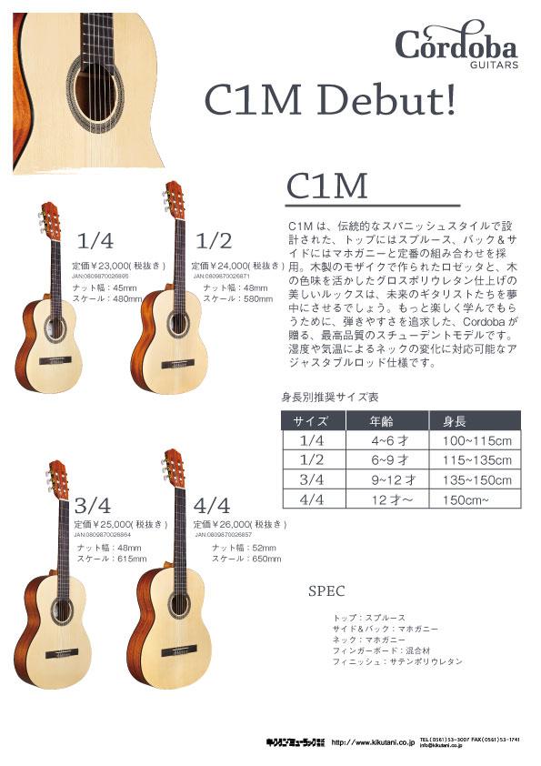 【Cordoba】新たなクラシックギターが3種登場!