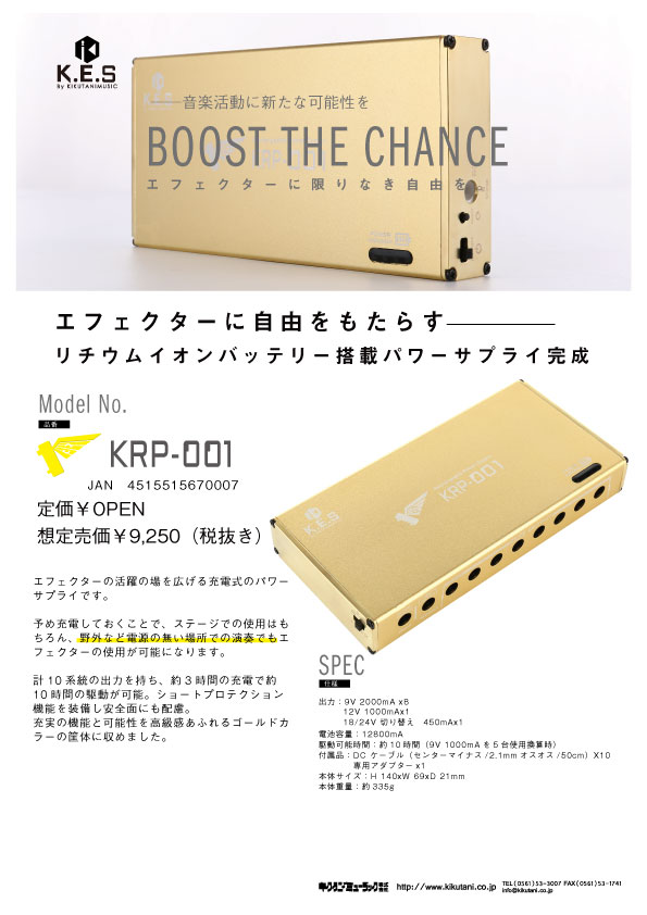 【K.E.S】リチウムイオンバッテリー搭載のパワーサプライとペダルボードが登場